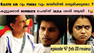 #Bigg boss malayalam#season 2#Day46/ epi 47/23 th February 2020 Thursday episode review