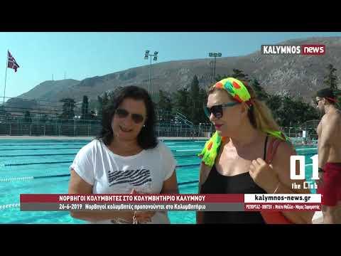 26-6-2019 Νορβηγοί κολυμβητές προπονούνται στο Κολυμβητήριο