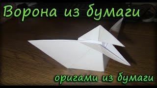 Ворона из бумаги / Оригами из бумаги
