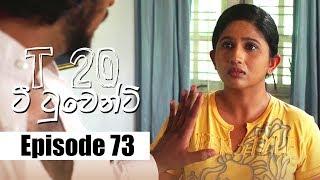 T20 - ටී ටුවෙන්ටි | Episode 73 | 20 - 03 - 2020 | Siyatha TV Thumbnail