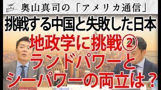 ランドパワーとシーパワーの両立に挑戦する中国共産党と失敗した大日本帝国...|奥山真司の地政学「アメリカ通信」