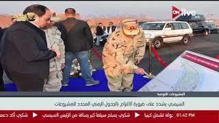 بالصور.. الرئيس السيسي يتفقد محور روض الفرج ومطار سفنكس الدولي