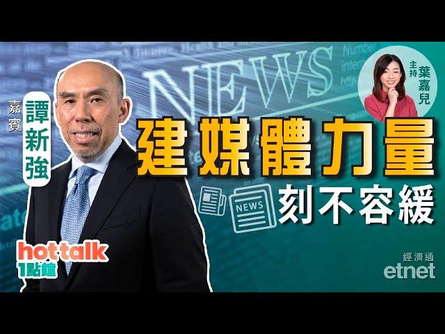 【全球聚焦點】譚新強:中國「弱傳媒」致評級溢價 任由抹黑或釀「三戰」!建立媒體力量刻不容緩!