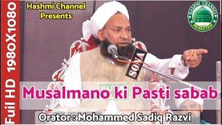 Musalmano ki Pasti sabab | Mohammed Sadiq Razvi
