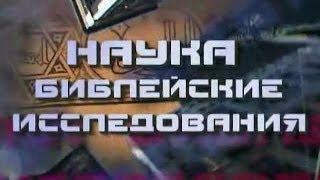 Александр Болотников. Наука Библейские Исследования. Часть2