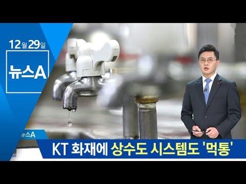 KT 화재에 상수도 시스템도 '먹통'…서울시 '허둥지둥' | 뉴스A