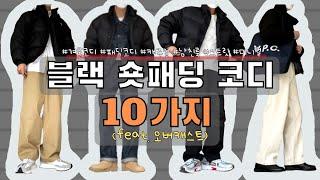 블랙 숏패딩 코디 10가지! (Feat.오버캐스트, 라…