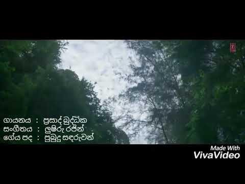 Nuba Gana Hitha Hitha Video