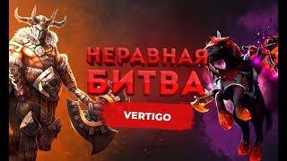 НЕРАВНАЯ БИТВА - КЕНТАВР VS ХАОС НАЙТ | ГОСТЬ: Vertigo Dota 2
