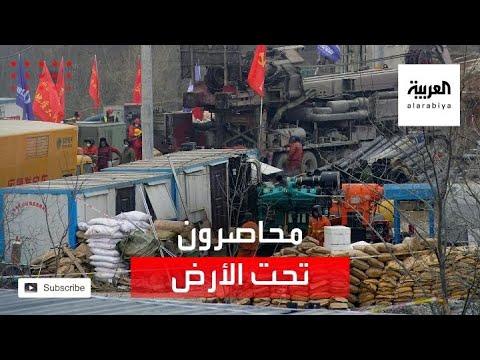 22 عاملاً يقبعون تحت الأرض بعد انفجار في منجم كانوا يعملون فيه  - نشر قبل 15 دقيقة