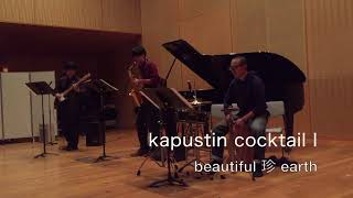kapustin cocktail 第1楽章/beautiful 珍 earth     N.Kapustin/Eight Concert Etudes for piano No.1  Prelude