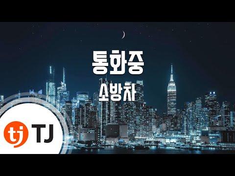 [TJ노래방] 통화중 - 소방차(Sobangcha) / TJ Karaoke