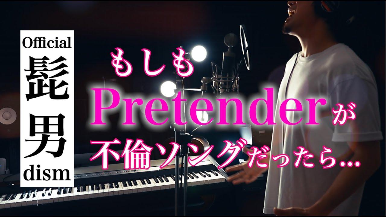 Pretenderを知らない作曲家が想像で歌ったら不倫ソングになった