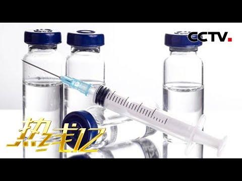 《热线12》 疫苗管理法