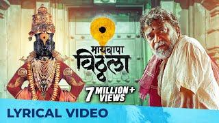 Maai Bappa Vithala | Lyrical Song | Ajay Gogawale, Atul Gogawale | Nitin-Prasad, Mukund Bhalerao