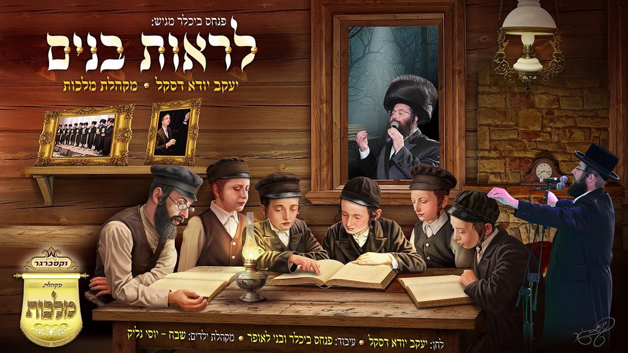 יענקי דסקל & מקהלת מלכות - לראות בנים | Yanki Daskal & Malchus Choir - Liros Bunim