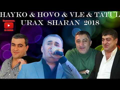 Hayko \u0026 Hovo \u0026 Vle \u0026 Tatul - Urax Sharan 2018/Audio Premiere/ Muz-Kavkaz.Do.Am