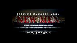 NewMen обувь реклама информационный видеоролик(Изготовление видеорекламы: 25kadr.prod@gmail.com,25kadr-production@mail.ru., 2016-05-06T06:06:43.000Z)