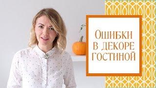 видео Выбор интерьера гостиной