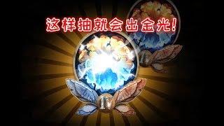 第五人格:芒果抽网易送的40个排位珍宝,这两次金光就很舒服了!