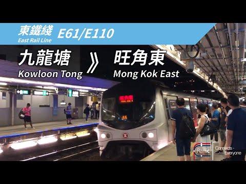 【行車片段】港鐵東鐵綫 中期翻新列車(MLR) E61/E110 九龍塘》旺角東