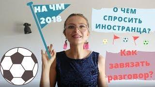 Как ЗАГОВОРИТЬ на ИСПАНСКОМ на ЧМ-2018