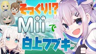 【Miitopia】そっくりMii🎨1時間チャレンジなのだ!【天音かなた/ホロライブ】