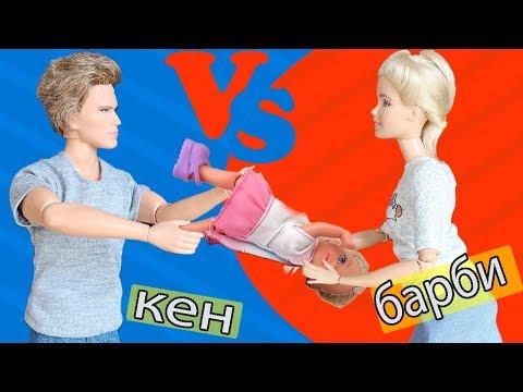 БАТЛ: БАРБИ И КЕН. Кто написал реферат в школу? Куклы МАМА БАРБИ