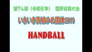 茨城国体男子準決勝 香川県-茨城県