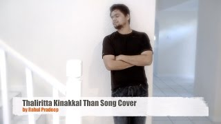Thaliritta Kinakkal Song Cover by Rahul Pradeep