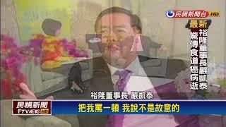 最新消息! 裕隆董座嚴凱泰病逝 享年54歲-民視新聞