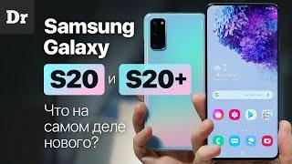 Почему Galaxy S20/S20+ уделывает iPhone 11 Pro? | ОБЗОР