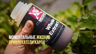 Ликвиды ароматизаторы дипы и другие жидкости для ловли карпа