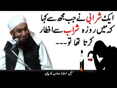 Ek Sharabi Jo Sharab Se Roza Iftar Krta Tha | Latest Ramadan Bayan by Maulana Tariq Jameel 2017