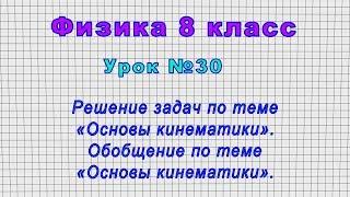 Физика 8 класс (Урок№30 - Обобщение и решение задач по теме «Основы кинематики».)