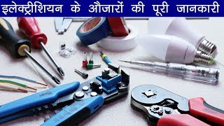Electrician theory in hindi videos, Electrician theory in