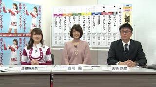 出演> 古崎 瞳 津田 麻莉奈(楽天競馬'ポッ'イントもらっちゃおう大使...
