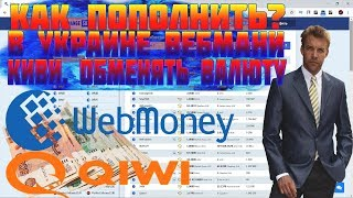 как пополнить киви или вебмани в Украине? Самый лёгкий способ пополнения киви и вебмани в Украине!!