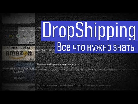 Все что нужно знать о Dropshipping на Амазон / Amazon Drop Shipping Policy