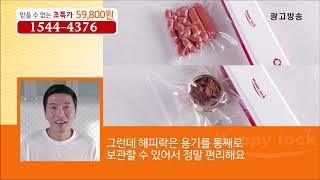 완전명품 진공포장기 해피락-AP3000 인포방송 광고영…