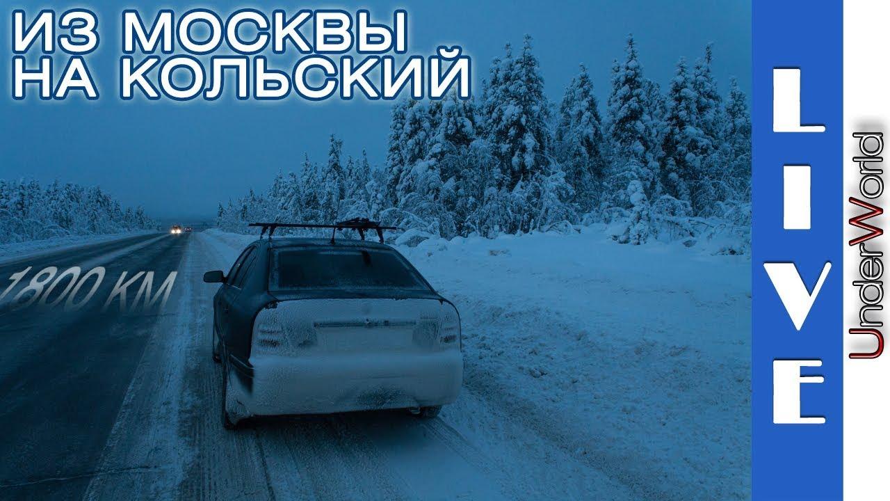 Автопутешествие на Кольский | Зимние Хибины и Кировск | Как увидеть Северное сияние