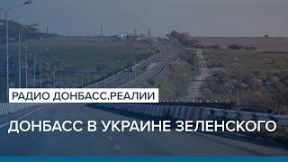 LIVE | Донбасс в Украине Зеленского | Радио Донбасс.Реалии