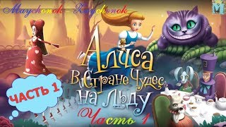 Алиса в Стране Чудес на льду 🎅 Шоу на льду 🌲 Часть 1 🌲 Рената Литвинова (Льюис Керрол)
