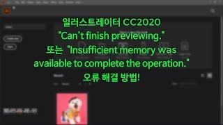 """어도비 일러스트레이터 CC 2020 에서 """"C…"""