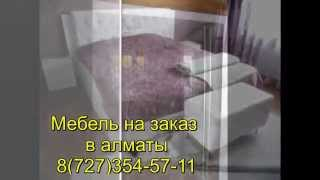 мебель на заказ в алматы(Мебель на заказ в алматы: http://mebel-mk.kz/ Самый широкий ассортимент мебели на заказ. Производство мебели на зака..., 2014-11-18T09:11:25.000Z)