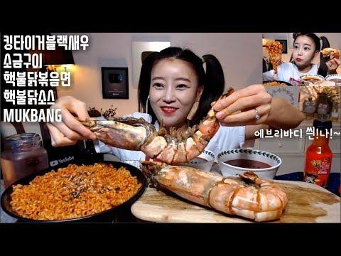 [SUB]킹타이거블랙새우 소금구이  핵불닭볶음면 핵불닭소스 먹방mukbang Korean Eating Show