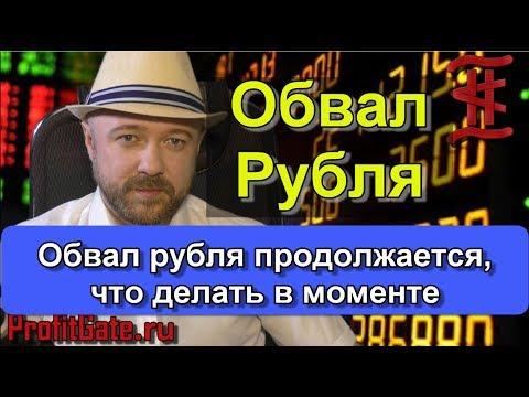 Обвал рубля и