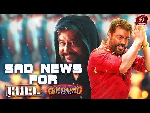 RED HOT: Sad News for Petta And Viswasam | Thalaivar | Rajinikanth | Ajithkumar | Pongal 2019