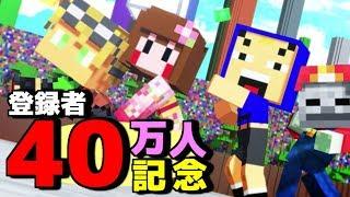 【歌ってみた】チャンネル登録40万人記念MMD【ポーカーフェイス】
