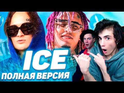MORGENSHTERN feat LIL PUMP - ICE (ПОЛНАЯ ВЕРСИЯ) РЕАКЦИЯ НА МОРГЕНШТЕРН АЙС ПОЛНАЯ ВЕРСИЯ СЛИВ ТРЕКА